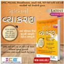 Gujarati Vyakaran By ICE