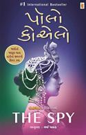 The Spy (Gujarati Edition)