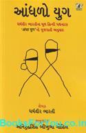 Aandhalo Yug (Gujarati Book)