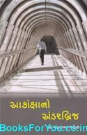 Akankshano Underbridge (Gujarati Book)