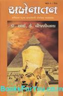 Akhenatan Egyptna 18ma Rajvanshni Romanchak Navalkatha (Gujarati Book)