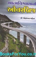 Atmavishwasno Overbridge (Gujarati Book)