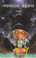 Avatar Rahasya (Gujarati Book)