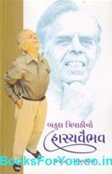 Bakul Tripathino Hasyavaibhav (Gujarati Book)