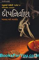 Deepnirvan Aaswad Ane Avbodh (Gujarati Book)
