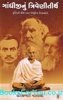 Gandhijinu Triveni Tirth (Gujarati Book)