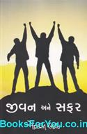 Jivan Ane Safar (Gujarati Book)
