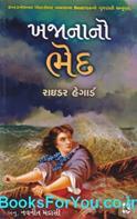Khajanano Bhed (Gujarati Translation Of Novel Beatrice)