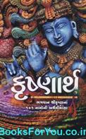 Krushnarth (Bhagwan Shrikrishnana 101 Namoni Arthmimansa)