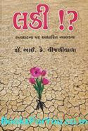 Lucky (Gujarati Book)