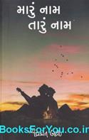 Maru Naam Taru Naam (Gujarati Book)