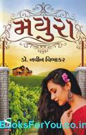 Mayura (Gujarati Book)