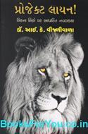Project Lion (Girna Sinho Par Adharit Navalkatha)