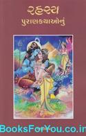 Rahasya Purankathaonu (Gujarati Book)