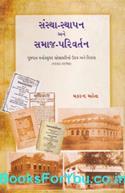 Sanstha Sthapan Ane Samaj Parivartan (Gujarat Vernacular Societyno Uday Ane Vikas)