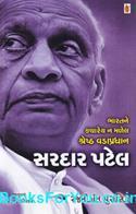 Sardar Patel Bharatne Kyarey Na Malela Shresth Vadapradhan (Gujarati Book)