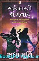 Sarjanhaarno Shankhnaad (Maryadapurushottam Ane Purnapurushottamni Ajaani Ane Anokhi Kathao )