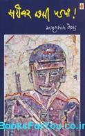 Sarovar Chhali Padyan (Gujarati Book)