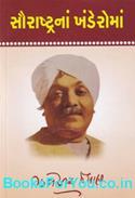 Saurashtrana Khanderoma (Girnu Paribhraman)