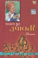 Shamalkrut Rupavati (Gujarati Book)