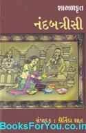 Shamalkrut Nandbatrisi (Gujarati Book)