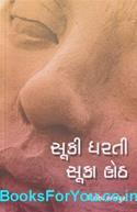 Sooki Dharti Sooka Hoth (A Gujarati Novel)