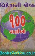 Videshni Shresth 100 Vartao (Gujarati Book)