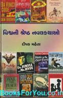 Vishwani Shresth Navalkathao (Gujarati Book)