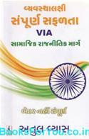 Vyavasaylakshi Sampurna Safalta Via Samajik Rajnitik Marg (Gujarati Book)