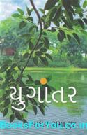 Yugantar (Gujarati Book)