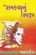 Shri Ramkathanu Swaroop (Gujarati Book)