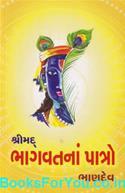 Shrimad Bhagwatna Patro (Gujarati Book)