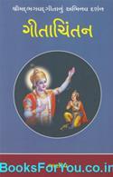 Shrimadbhagwad Gitanu Abhinav Darshan Gitachintan (Gujarati Book)