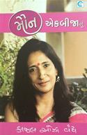 Kajal Oza Vaidya Ek Bijane Shreni 9 Book Set