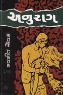 Anurag (Gujarati Navalkatha)