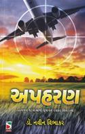 Apaharan (Gujarati Rahasyakatha)