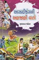Azadi Jungni Ajaani Vaato (Gujarati Book)