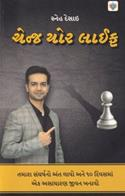 Change Your Life (Gujarati Book)