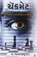 Checkmate (Gujarati Navalkatha)