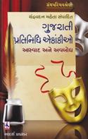 Gujarati Pratinidhi Ekankio Aaswad Ane Avbodh (Gujarati Book)