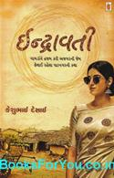 Indravati (Gujarati Navalkatha)