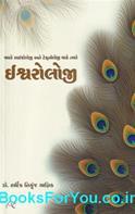 Ishwarology (Gujarati Book)