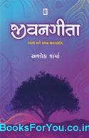 Jivangita (Swasth Ane Samagra Jivandarshan Shrimad Bhagwadgita Par)