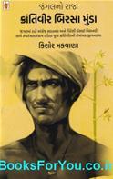 Jungleno Raja Krantiveer Birsa Munda (Gujarati Book)