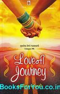 Love Ni Journey (Gujarati Book)
