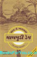 Malgudi Days (Gujarati Book)