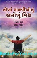 Nokha Manvionu Anokhu Vishwa (Gujarati Book)