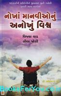 Vijaya Vaad