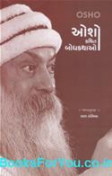 Osho Kathit Bodhkathao (Gujarati Book)