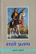 Rano Pratap (Gujarati Drama)